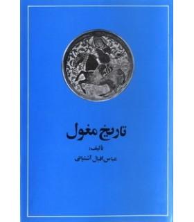 کتاب تاریخ مغول