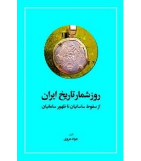 کتاب روز شمار تاریخ ایران از سقوط ساسانیان تا ظهور سامانیان