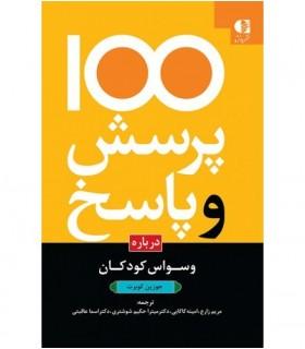 کتاب 100 پرسش و پاسخ درباره وسواس کودکان