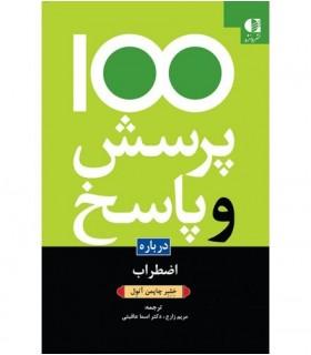 کتاب 100 پرسش و پاسخ درباره اضطراب