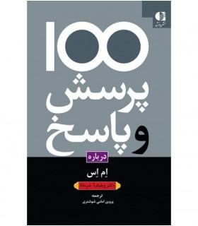کتاب 100 پرسش و پاسخ درباره ام اس