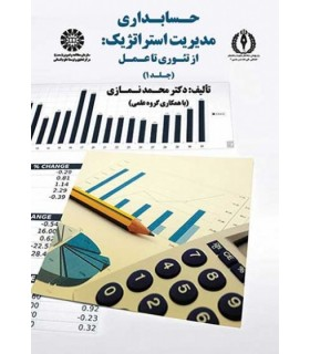کتاب حسابداری مدیریت استراتژیک از تئوری تا عمل جلد 1