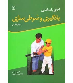 کتاب اصول اساسی یادگیری و شرطی سازی