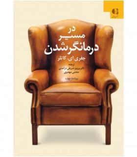 کتاب در مسیر درمانگر شدن