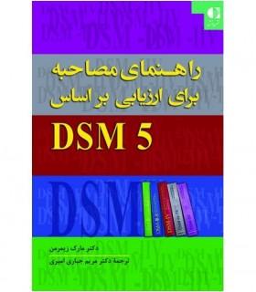 کتاب راهنمای مصاحبه برای ارزیابی بر اساس DSM 5