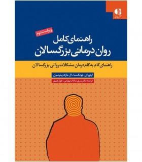 کتاب راهنمای کامل روان درمانی بزرگسالان