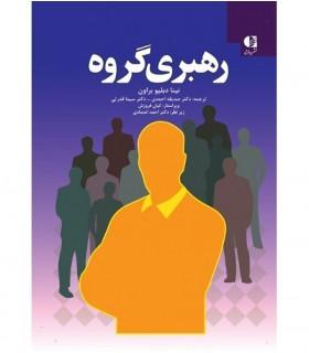 کتاب رهبری گروه
