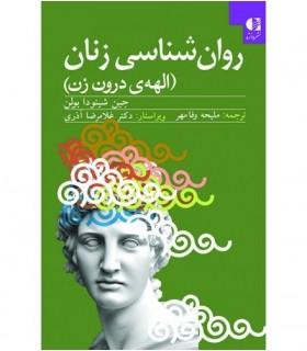 کتاب روان شناسی زنان الهه ی درون زن