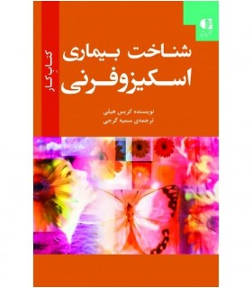 کتاب شناخت بیماری اسکیزوفرنی