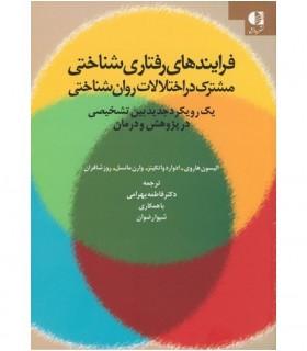 کتاب فرایندهای رفتاری شناختی مشترک در اختلالات روان شناختی