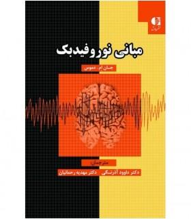 کتاب مبانی نوروفیدبک
