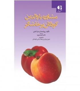 کتاب مشاوره با والدین کودکان پرخاشگر