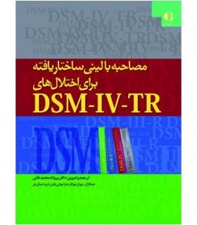 کتاب مصاحبه بالینی ساختاریافته برای اختلال های DSM IV TR