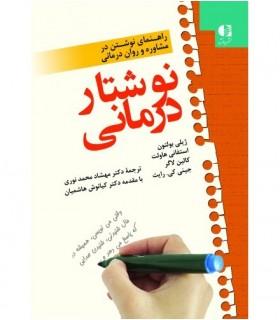 کتاب نوشتار درمانی راهنمای نوشتن در مشاوره و روان درمانی