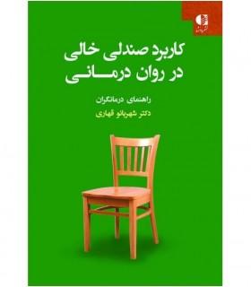 کتاب کاربرد صندلی خالی در روان درمانی