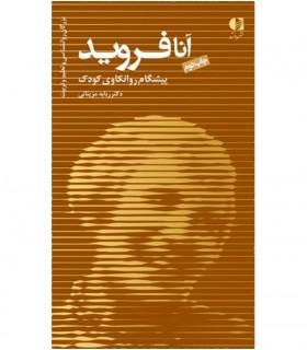 کتاب آنا فروید پیشگام روانکاوی کودک