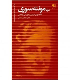 کتاب ماریا مونته سوری نظام نوین تربیتی و آموزشی کودکان