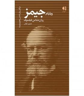 کتاب ویلیام جیمز روانشناس فیلسوف