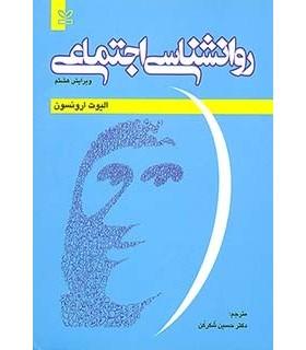 کتاب روانشناسی اجتماعی