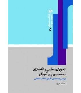 کتاب تحولات سیاسی و اقتصادی نخست وزیری آموزگار