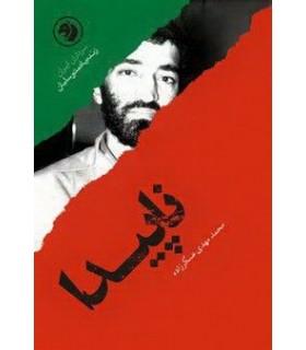 کتاب ناپیدا بر اساس زندگی زنده یاد احمد متوسلیان