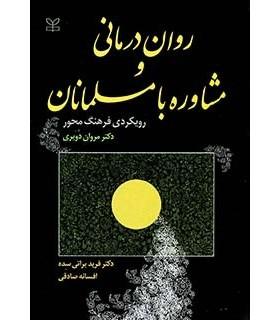 کتاب روان درمانی و مشاوره با مسلمانان