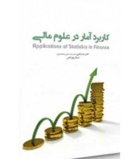 کتاب کاربرد آمار در علوم مالی