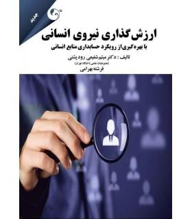 کتاب ارزش گذاری نیروی انسانی با بهره گیری ازرویکرد حسابداری منابع انسانی