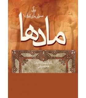 کتاب مادها برگی از اسرای من ایران 1