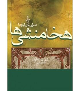 کتاب هخامنشی ها برگی از اسرای من ایران 2