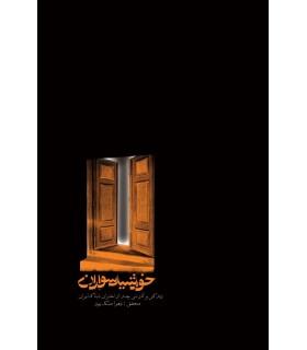 کتاب خورشید سواران زندگی و آثار تنی چند از اختران تابناک ایران