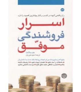 کتاب اسرار فروشندگی موفق
