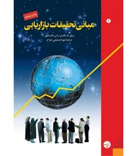 کتاب مبانی تحقیقات بازاریابی