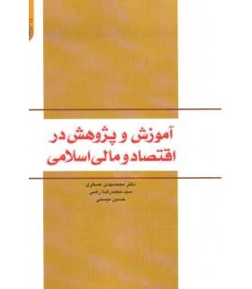 کتاب آموزش و پژوهش در اقتصاد و مالی اسلامی