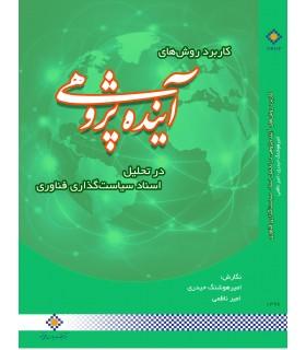 کتاب کاربرد روش های آینده پژوهی در تحلیل اسناد سیاست گذاری فناوری