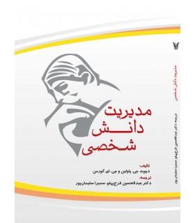 کتاب مدیریت دانش شخصی