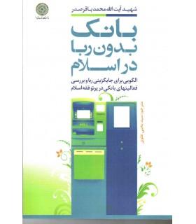 کتاب بانک بدون ربا در اسلام