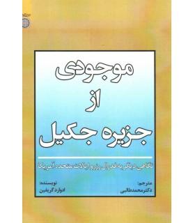 کتاب موجودی از جزیره جکیل