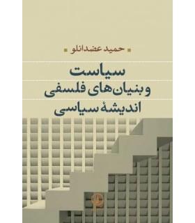 کتاب سیاست و بنیان های فلسفی اندیشه ی سیاسی