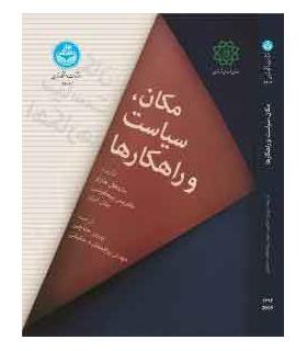 کتاب مکان سیاست و راهکار ها
