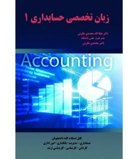 کتاب زبان تخصصی حسابداری 1