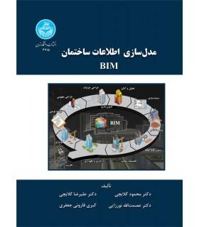 کتاب مدل سازی اطلاعات ساختمان