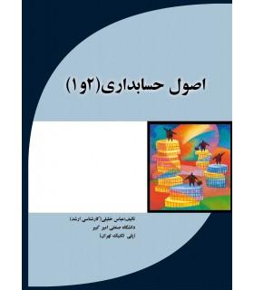 کتاب اصول حسابداری 1 و 2