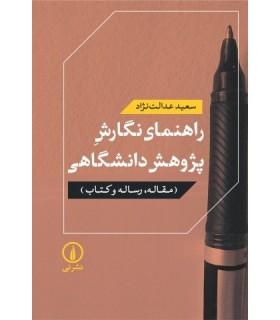 کتاب راهنمای نگارش پژوهش دانشگاهی