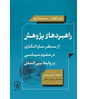 کتاب راهبردهای پژوهش
