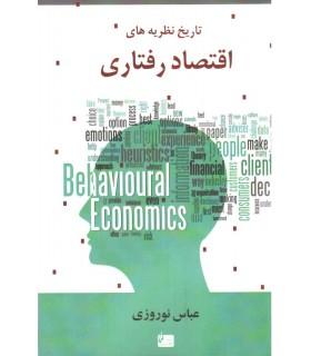 کتاب تاریخ نظریه های اقتصاد رفتاری