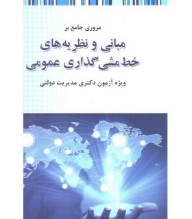 کتاب مروری جامع بر مبانی و نظریه های خط مشی گذاری عمومی