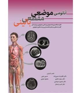 کتاب آناتومی موضعی مقطعی بالینی