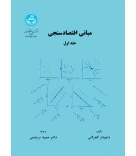 کتاب مبانی اقتصاد سنجی جلد1