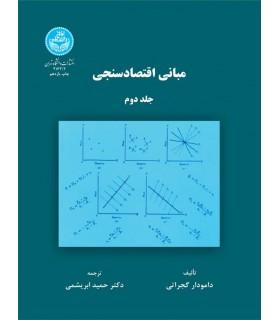 کتاب مبانی اقتصاد سنجی جلد2